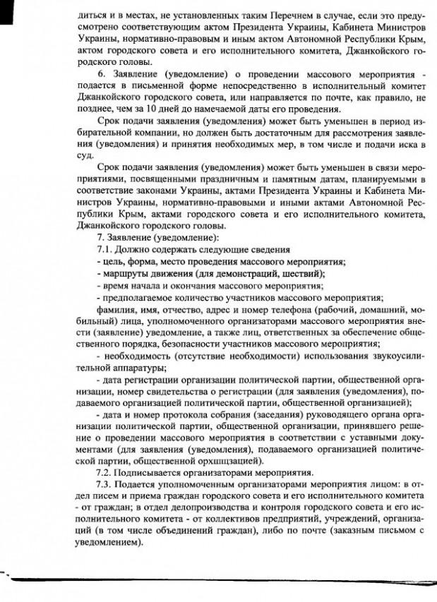 Джанкой-39-2012-2