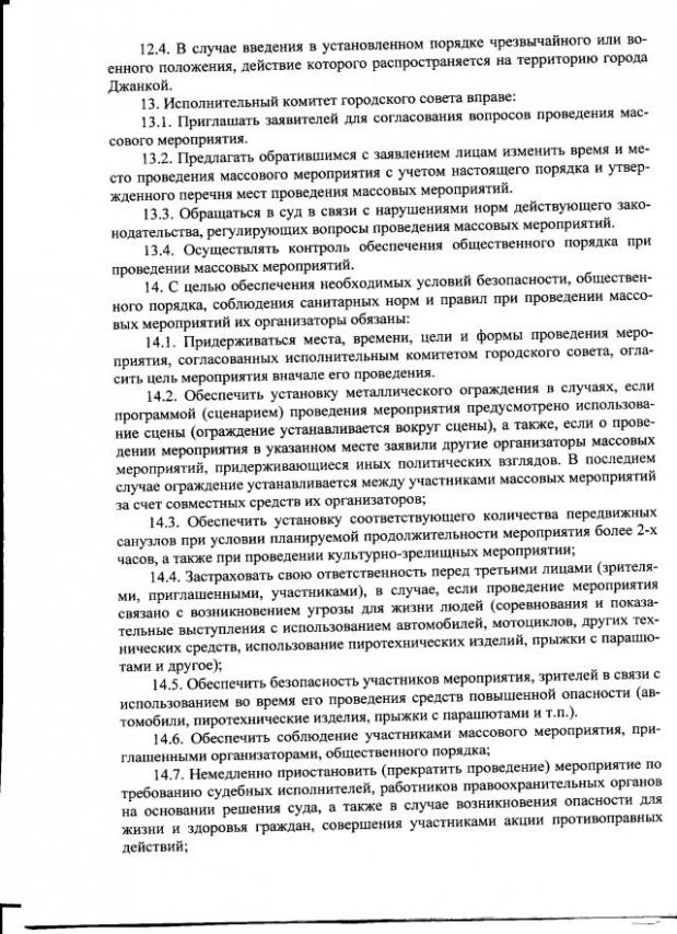 Джанкой-39-2012-4