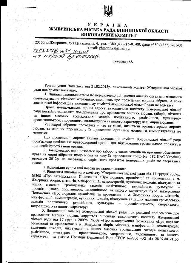 Жмеринка-39-1