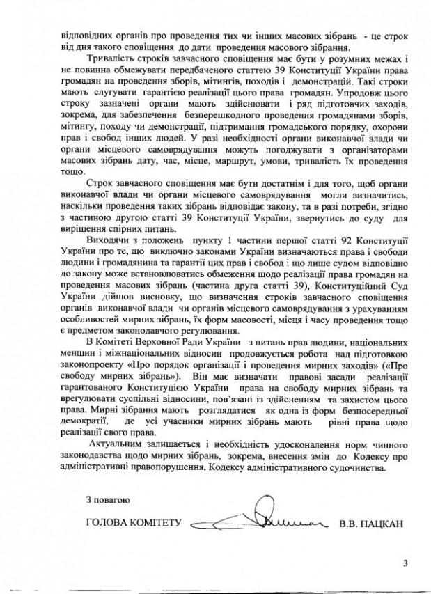 Комітет-одинпротест-відп-3