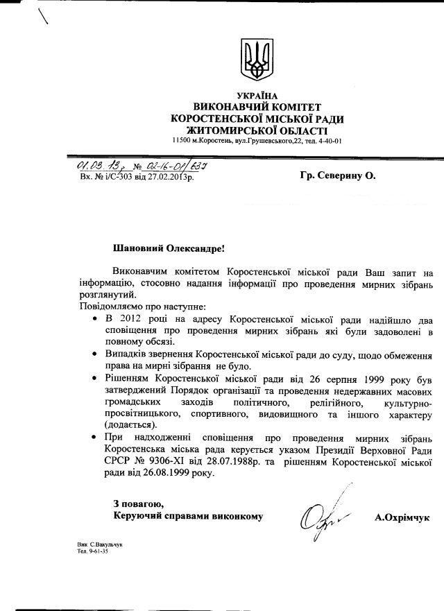 Коростень-39-2012-1