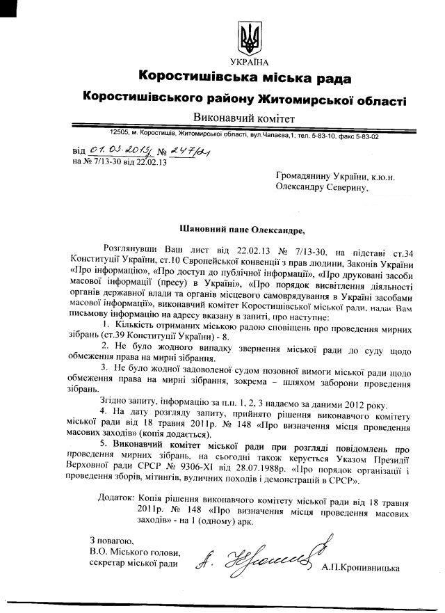 Коростишів-39-2012-1