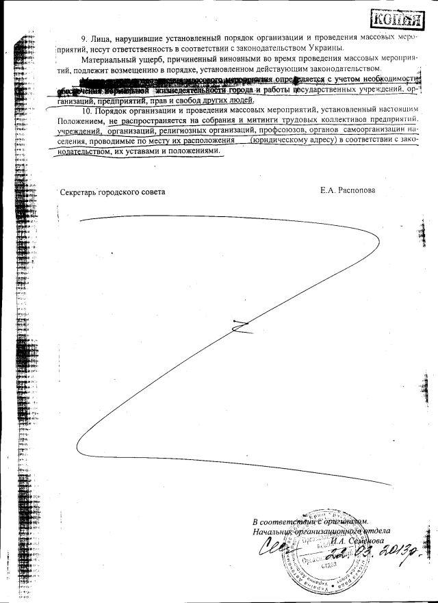 Красноперекопськ-39-2012-2