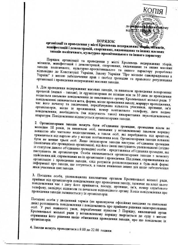 Кролевець-39-2012-1