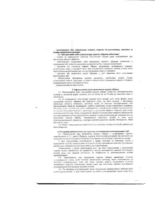 Куп'янськ-39-2012-2