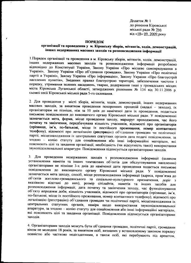 Кіровськ-39-2012-1