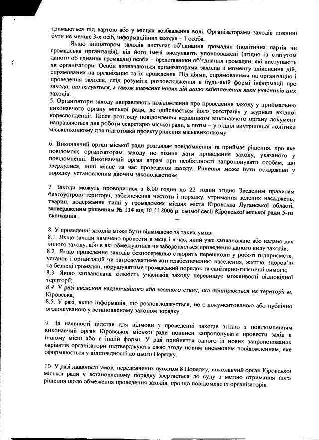 Кіровськ-39-2012-2