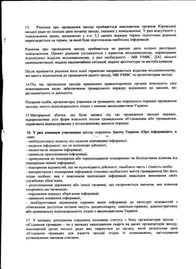 Кіровськ-39-2012-4