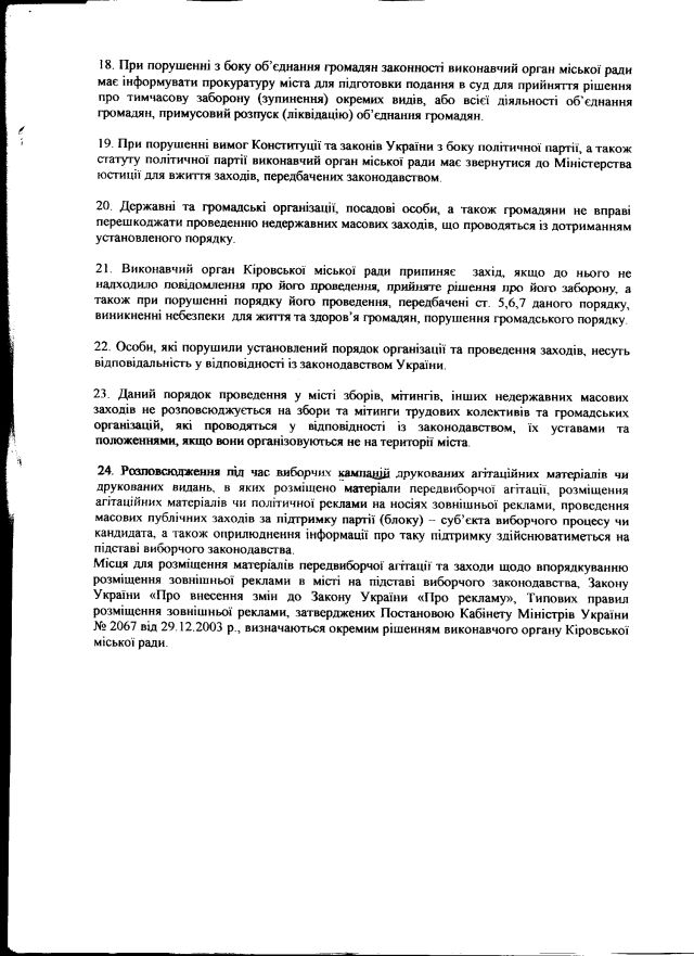 Кіровськ-39-2012-5