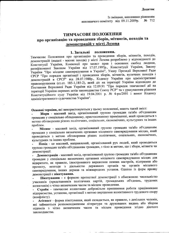 Лозова-39-2012-2