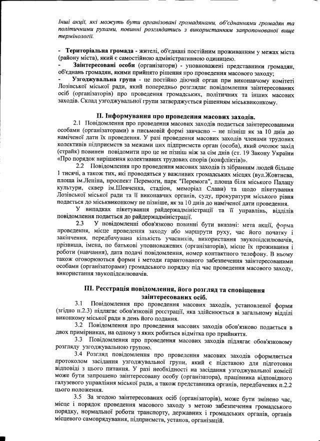 Лозова-39-2012-3
