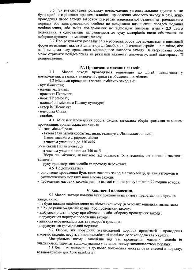 Лозова-39-2012-4