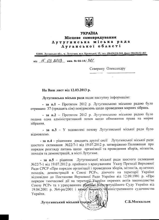 Лутугине-39-2012