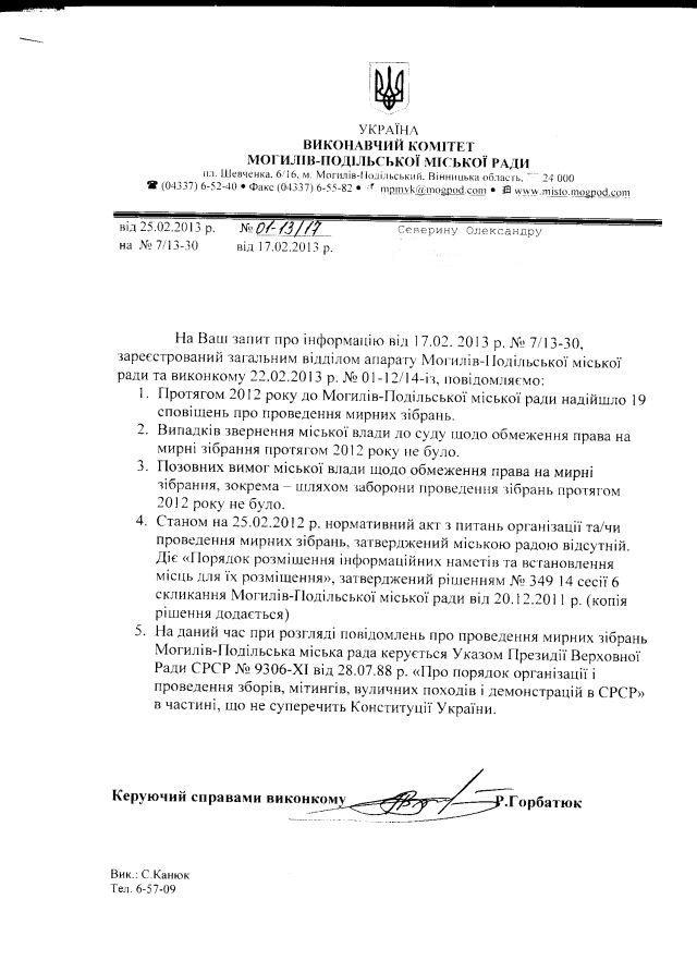 Могилів-39-відповдіь