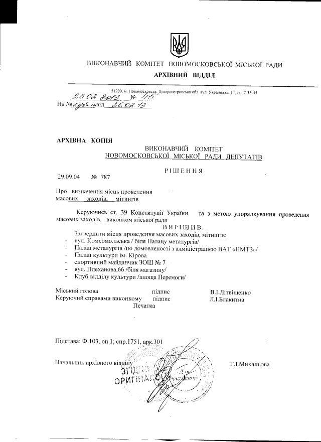 Новомосковськ-39-2012