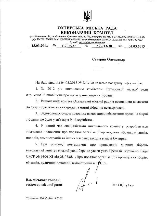 Охтирка-39-2012