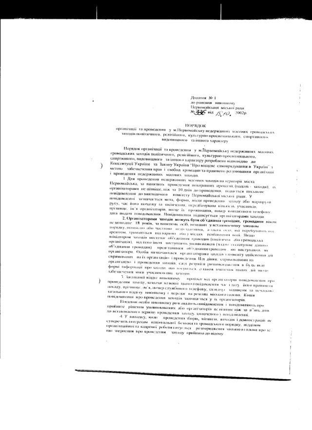 Первомайськ-39-2012-2