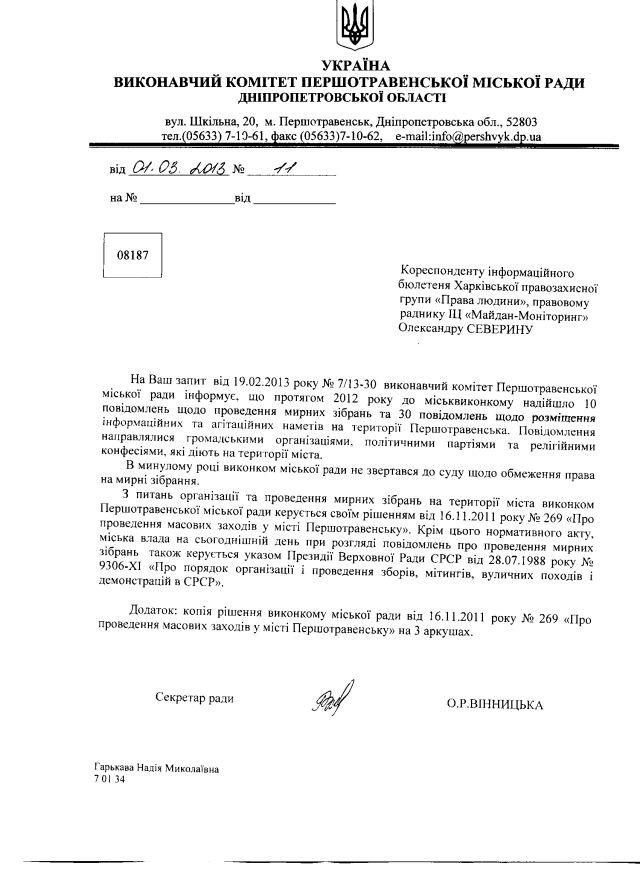 Першотравенськ-39-2012-1