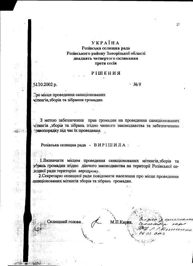 Розівка-39-2012-2