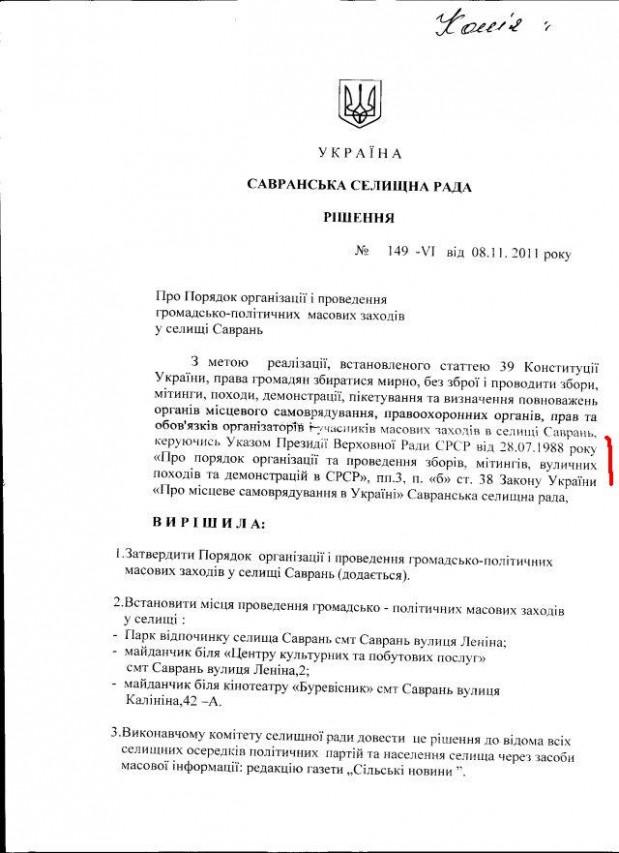Саврань-39-2012-2