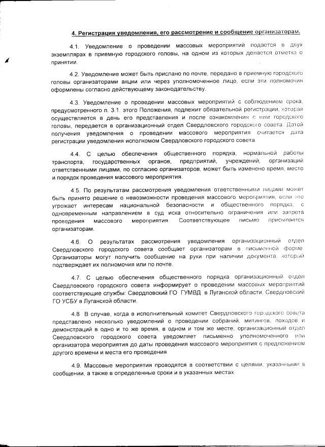 Свердловська-39-2012-5