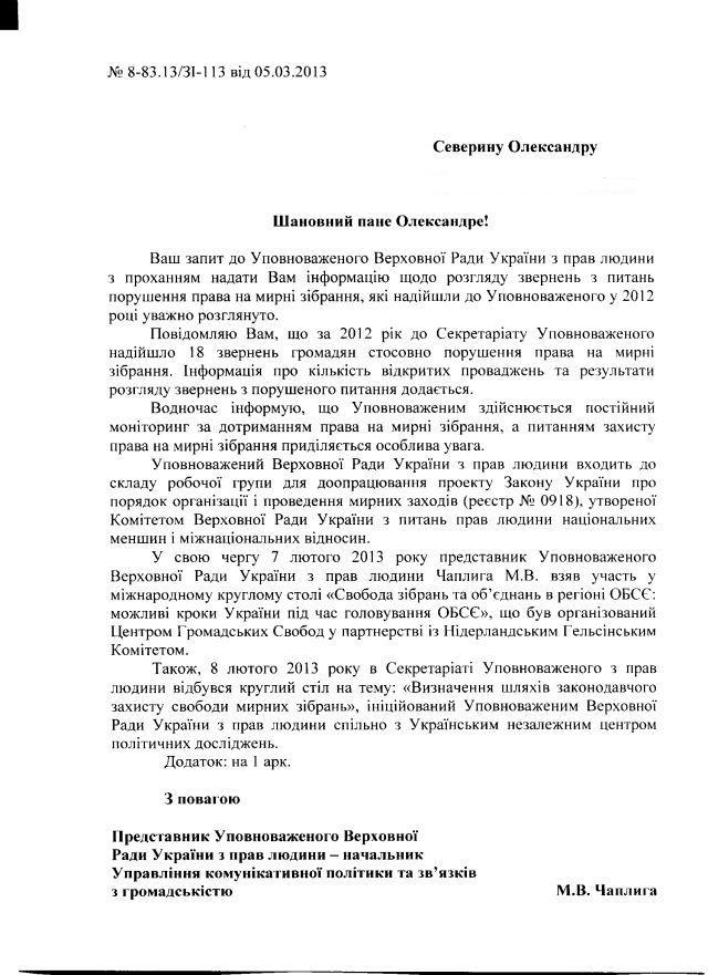 УВРУПЛ-39-2012-1