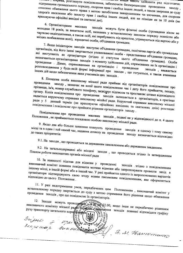 Хорол-39-2012-3
