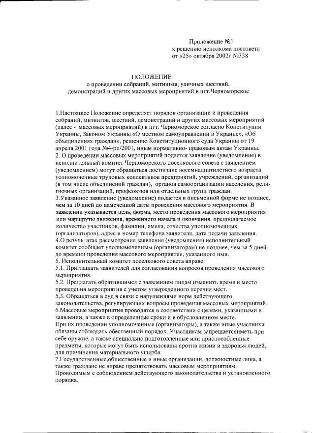 Чорноморське-39-2012-2