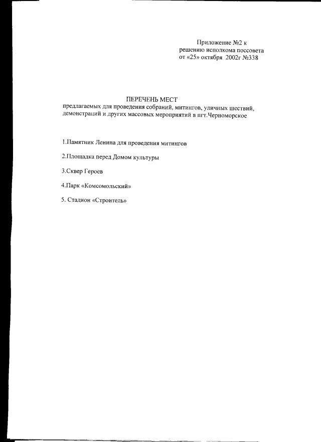 Чорноморське-39-2012-4
