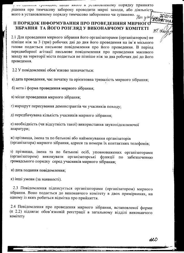 Чугуїв-39-2012-2