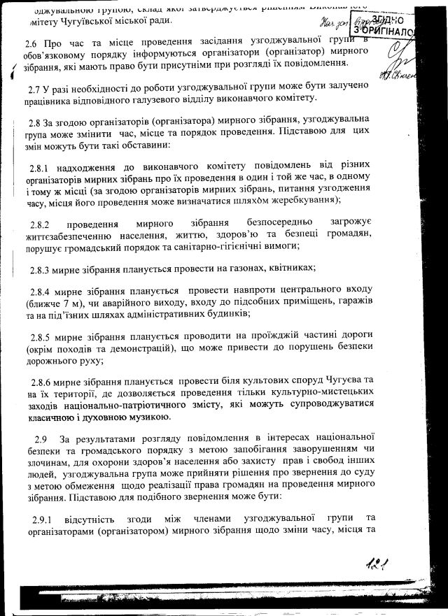 Чугуїв-39-2012-3