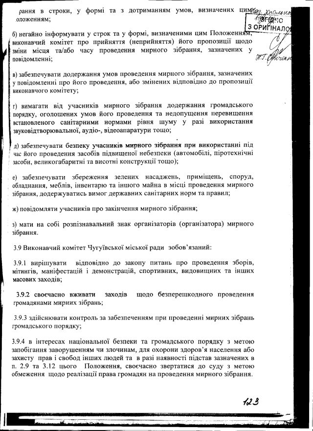 Чугуїв-39-2012-5