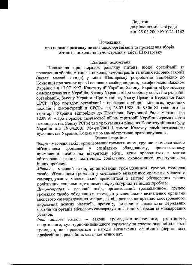 Шахтарськ-39-2012-1