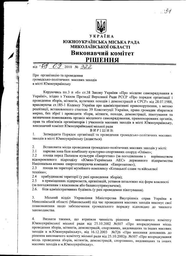 Южноукраїнськ-39-2012-1