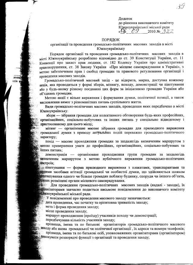 Южноукраїнськ-39-2012-2