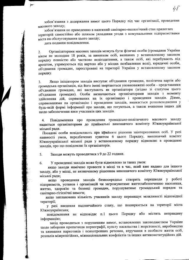 Южноукраїнськ-39-2012-3