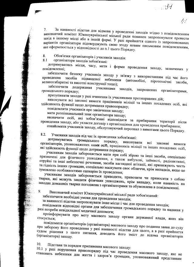 Южноукраїнськ-39-2012-4