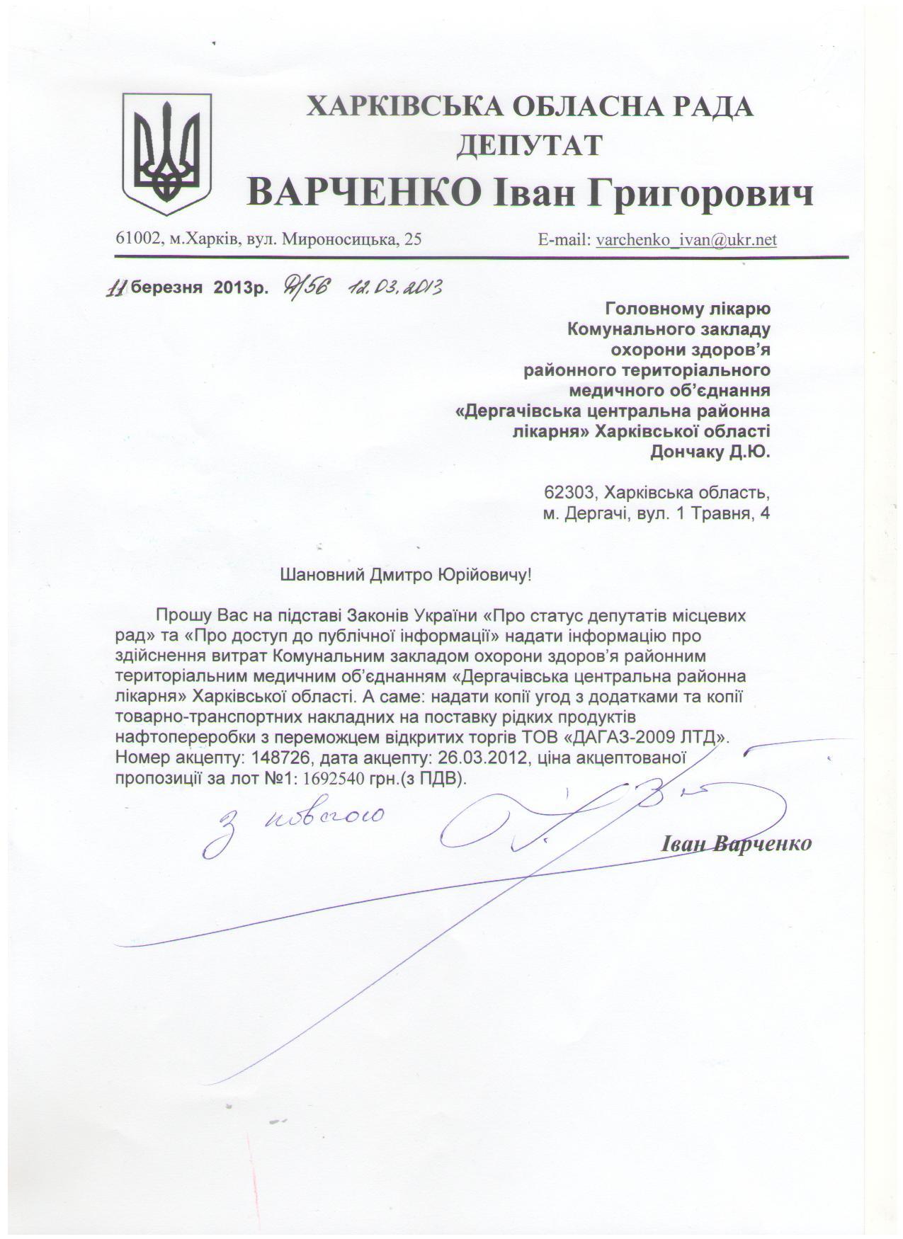 20130311 Скан Лист Варченка