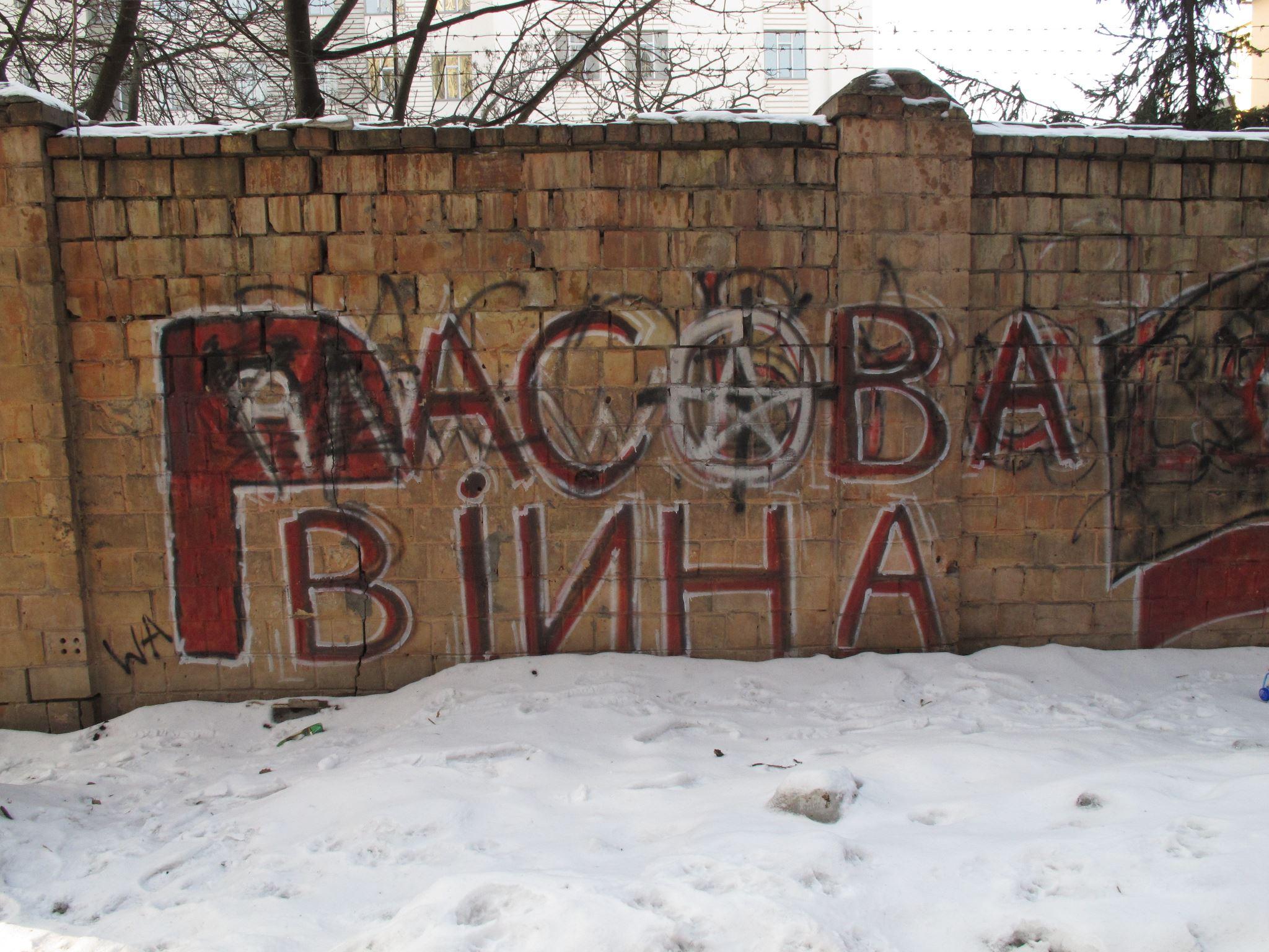 війна граффіті