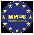 ми європейці лого