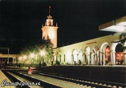 Сімферополь, вокзал