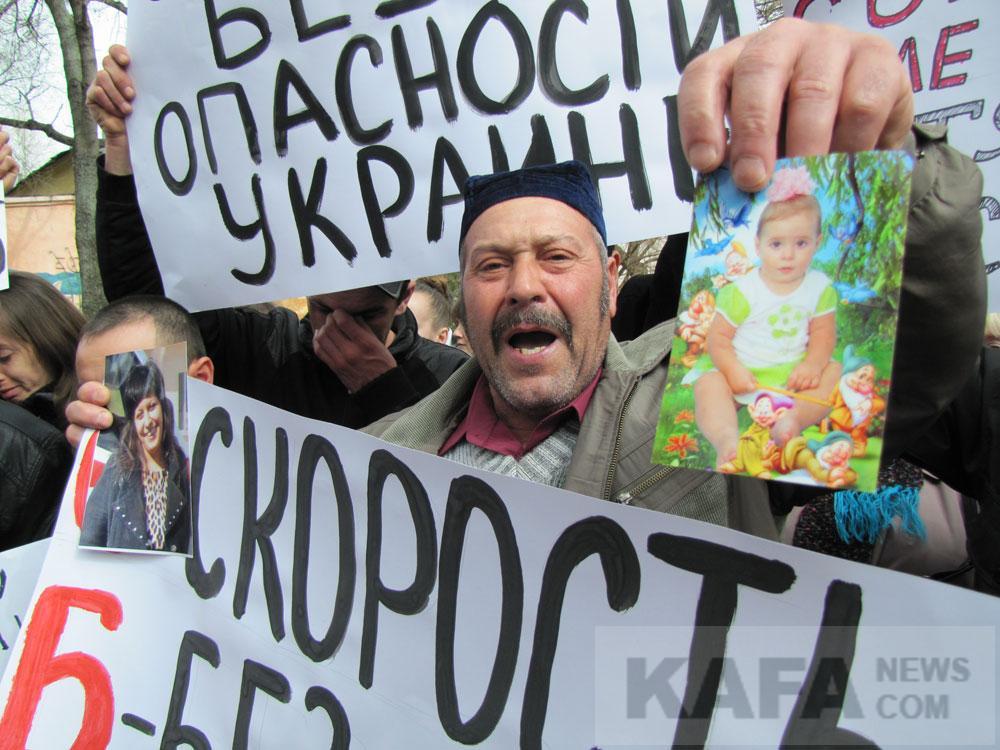 феодосія ДТП СБУ мітинг протест швидка