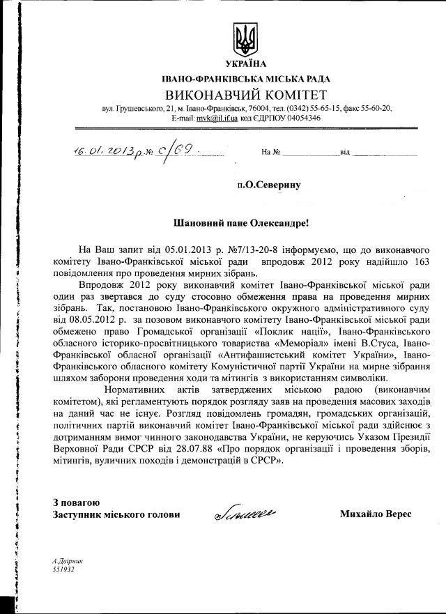 Івано-Франківськ-39-2012
