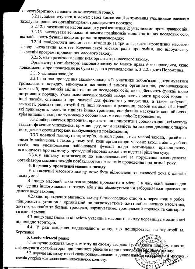 Бережани-39-2012-2