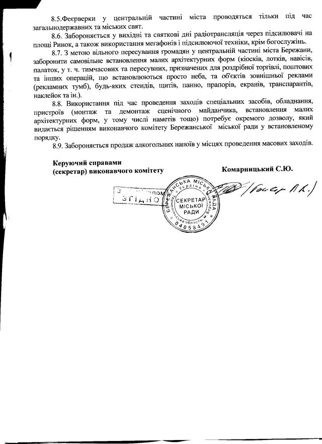 Бережани-39-2012-4