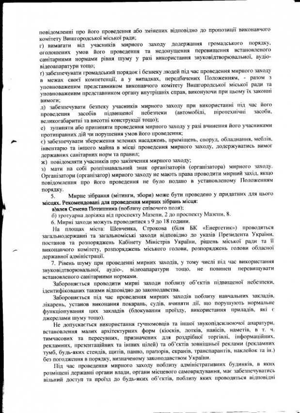 Вишгород-39-2012-2