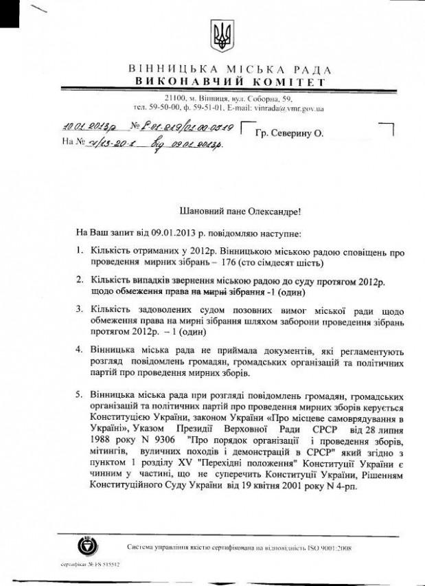 Вінниця-39-2012