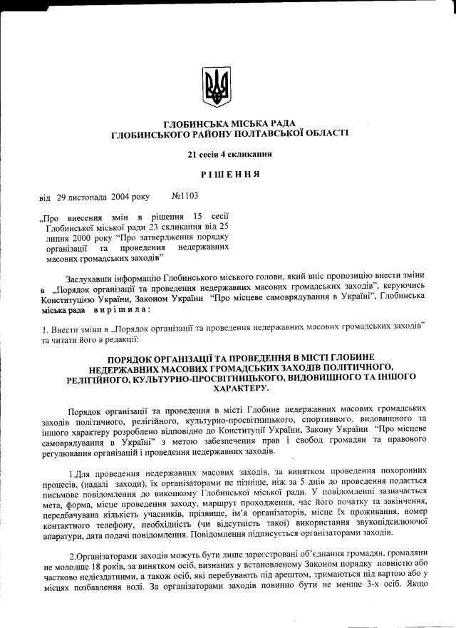 Глобине-39-2012-1