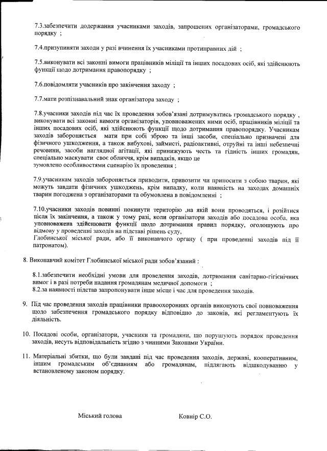 Глобине-39-2012-3