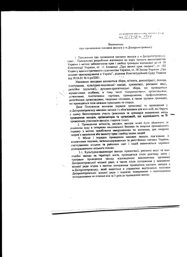 Дніпропетровськ-39-2012-2